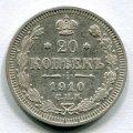 20 КОПЕЕК 1910 СПБ ЭБ (ЛОТ №15)