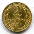 2 КОПЕЙКИ 1928 (ЛОТ №17)