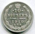 10 КОПЕЕК 1910 СПБ ЭБ (ЛОТ №51)