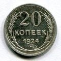20 КОПЕЕК 1924 (ЛОТ №9)