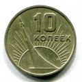 10 КОПЕЕК 1967 (ЛОТ №152)