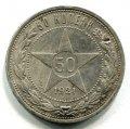 50 КОПЕЕК 1921 АГ (ЛОТ №11)