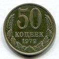 50 КОПЕЕК 1979 (ЛОТ №114)