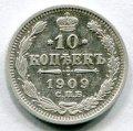 10 КОПЕЕК 1909 СПБ ЭБ (ЛОТ №50)