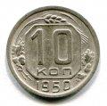 10 КОПЕЕК 1950 (ЛОТ №53)
