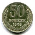 50 КОПЕЕК 1968 (ЛОТ №168)