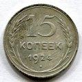 15 КОПЕЕК 1924  ( ЛОТ №13)