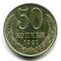50 КОПЕЕК 1991 М (ЛОТ №181)