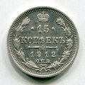 15 КОПЕЕК 1912 СПБ ЭБ (ЛОТ №9)