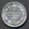 5 копеек 1860 спб фб