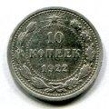 10 КОПЕЕК 1922 (ЛОТ №19)