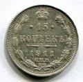 15 КОПЕЕК 1911 СПБ ЭБ  (ЛОТ №20)