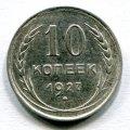 10 КОПЕЕК 1927 (ЛОТ №60)