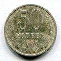 50 КОПЕЕК 1966 (ЛОТ №5)