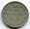 20 КОПЕЕК 1880 СПБ НФ (ЛОТ №55)