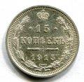 15 КОПЕЕК 1915 ВС  (ЛОТ №15)
