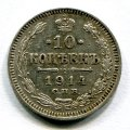 10 КОПЕЕК 1914 СПБ ВС (ЛОТ №13)
