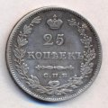25 копеек 1829 спб нг  (лот №6)