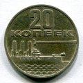 20 КОПЕЕК 1967 50 ЛЕТ СОВ.ВЛАСТИ (ЛОТ №10)
