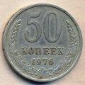 50 копеек 1976  (лот №69)