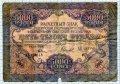 5000 РУБЛЕЙ 1919 (ЛОТ №443)