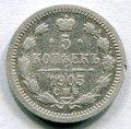 5 КОПЕЕК 1905 СПБ АР (ЛОТ №43)