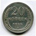 20 КОПЕЕК 1925 (ЛОТ №18)