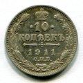 10 КОПЕЕК 1911 СПБ ЭБ (ЛОТ №11)