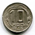 10 КОПЕЕК 1946 (ЛОТ №79)