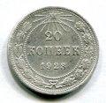 20 КОПЕЕК 1923 (ЛОТ №13)