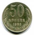50 КОПЕЕК 1965 (ЛОТ №166)
