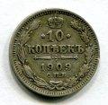 10 КОПЕЕК 1909 СПБ ЭБ (ЛОТ №296)