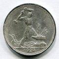 ПОЛТИННИК 1924 ПЛ (ЛОТ №98)