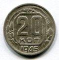 20 КОПЕЕК 1945 (ЛОТ №20)