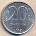 20 рублей 1993  ммд - немагнитная  (лот №72)