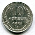 10 КОПЕЕК 1927 (ЛОТ №15)