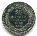 25 КОПЕЕК 1856 СПБ ФБ  (ЛОТ №5)