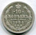 10 КОПЕЕК 1906 СПБ ЭБ (ЛОТ №47)