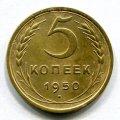 5 КОПЕЕК 1950 (ЛОТ №16)