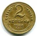 2 КОПЕЙКИ 1938  (ЛОТ №285)