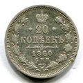 20 КОПЕЕК 1860 СПБ ФБ (ЛОТ №15)