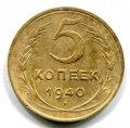 5 КОПЕЕК 1940 (ЛОТ №79)