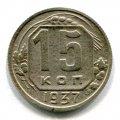 15 КОПЕЕК 1937 (ЛОТ №44)