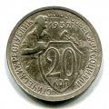 20 КОПЕЕК 1932 (ЛОТ №20)