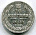 10 КОПЕЕК 1909 СПБ ЭБ (ЛОТ №41)