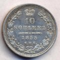 10 копеек 1855 спб нi  (лот №13)