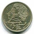 1 РУБЛЬ 1999 СПМД А. ПУШКИН (ЛОТ №197)