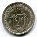 20 КОПЕЕК 1933 (ЛОТ №7)