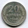 20 КОПЕЕК 1924 (ЛОТ №17)