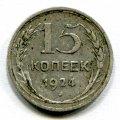 15 КОПЕЕК 1924 (ЛОТ №10)
